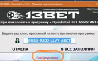 Программа opredelitel v13 bet assastins