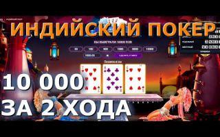 Обзор игры «Индийский покер» на деньги от 1xBet