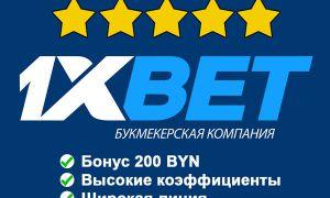 Официальный сайт 1хБет в Беларуси
