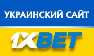 Букмекерская контора 1xBet в Украине