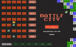 Как выиграть в Battle City от 1xBet?