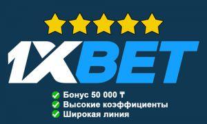 Официальный сайт 1xBet в Казахстане