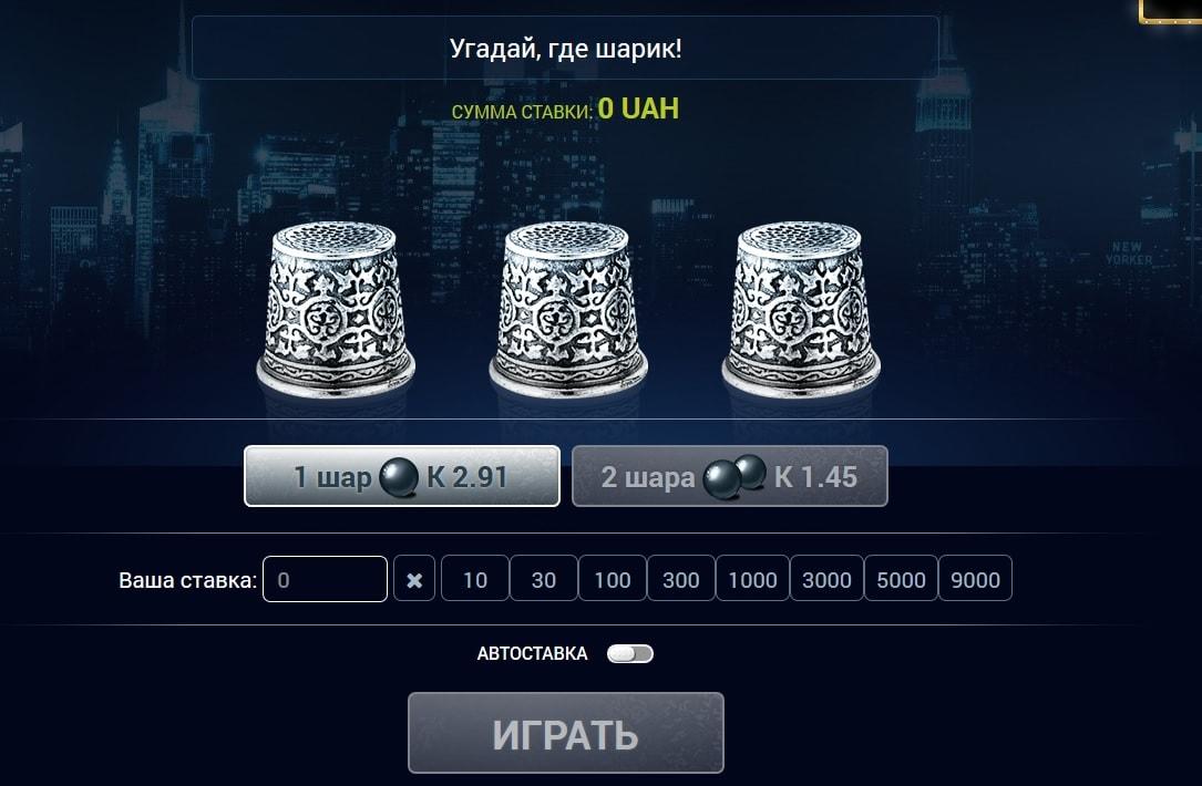 игровой экран Наперстки в 1хБет