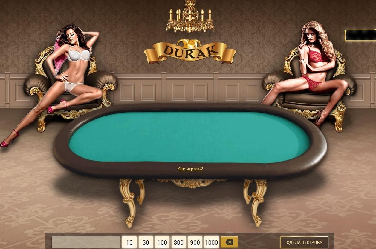 игровой экран игры Дурак