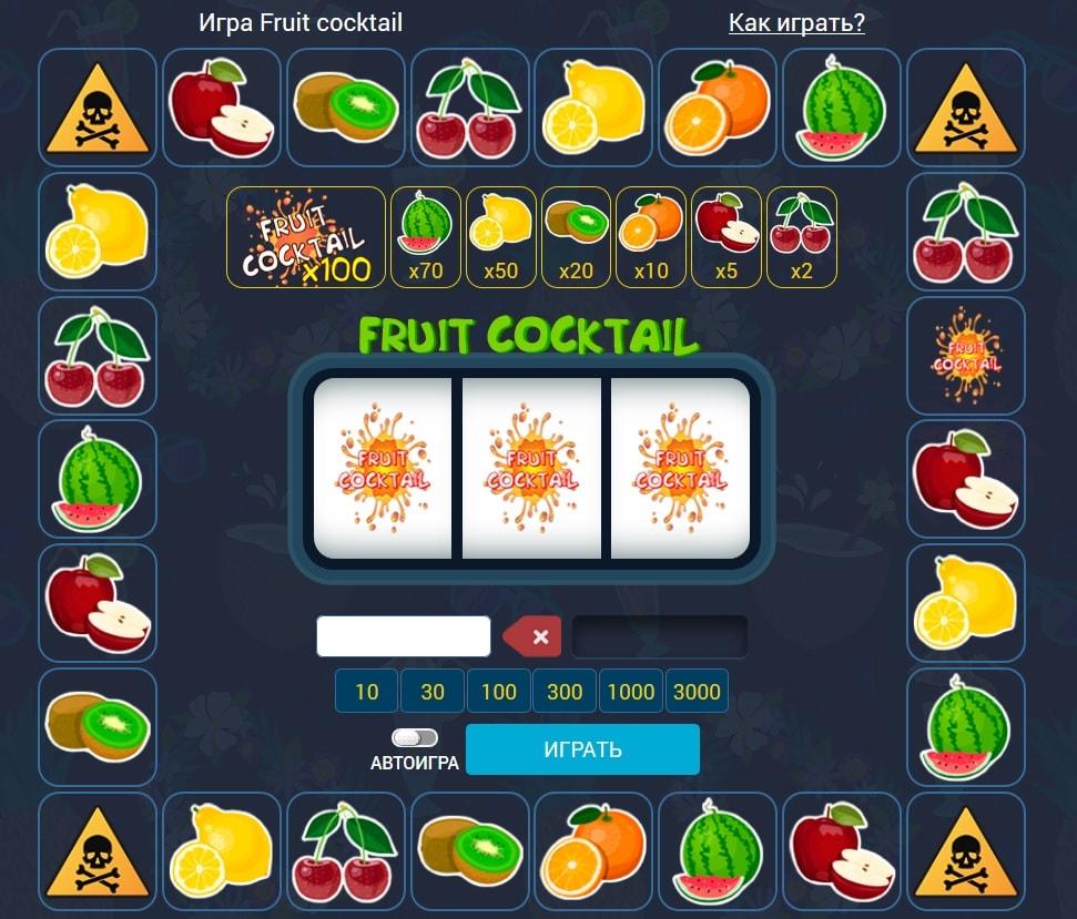 рабочий экран Fruit Cocktail