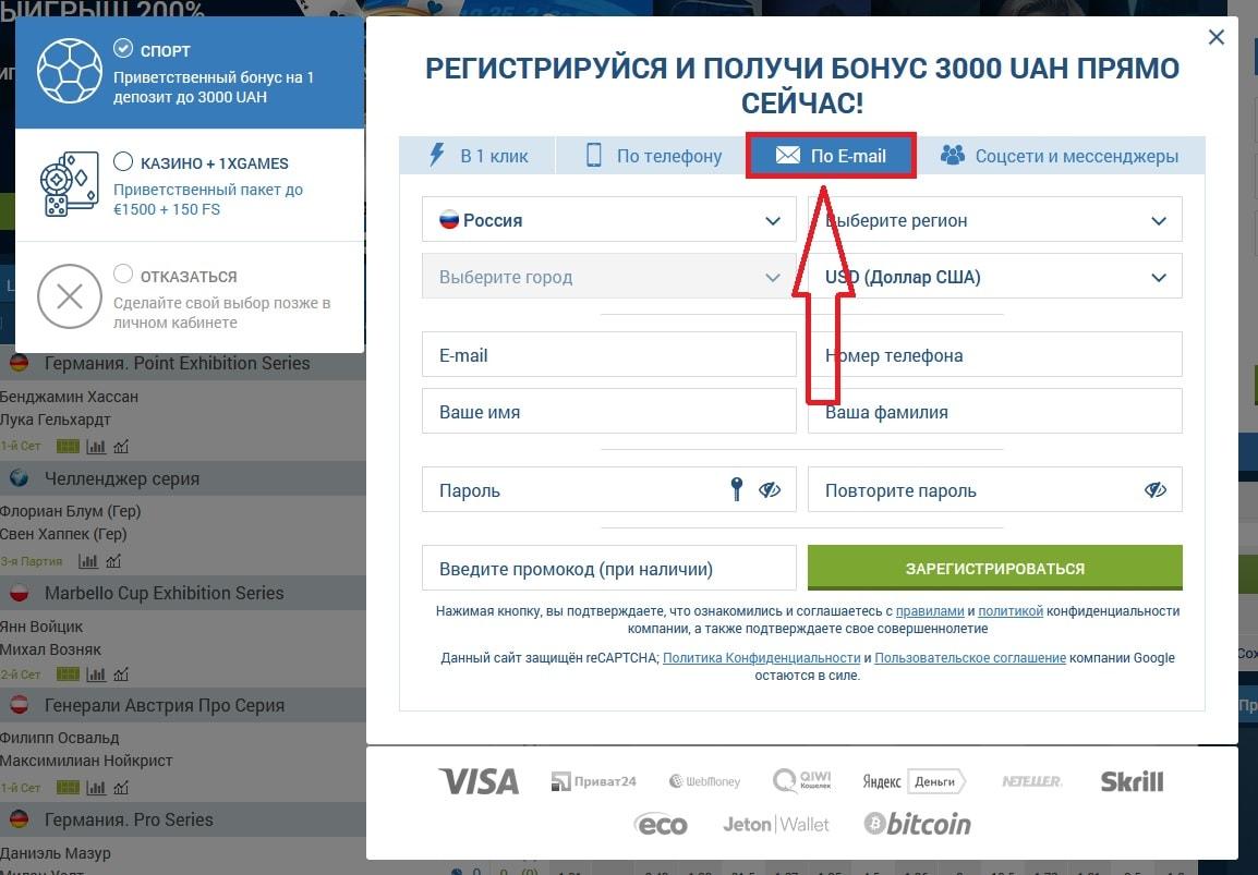 регистрация по электронной почте