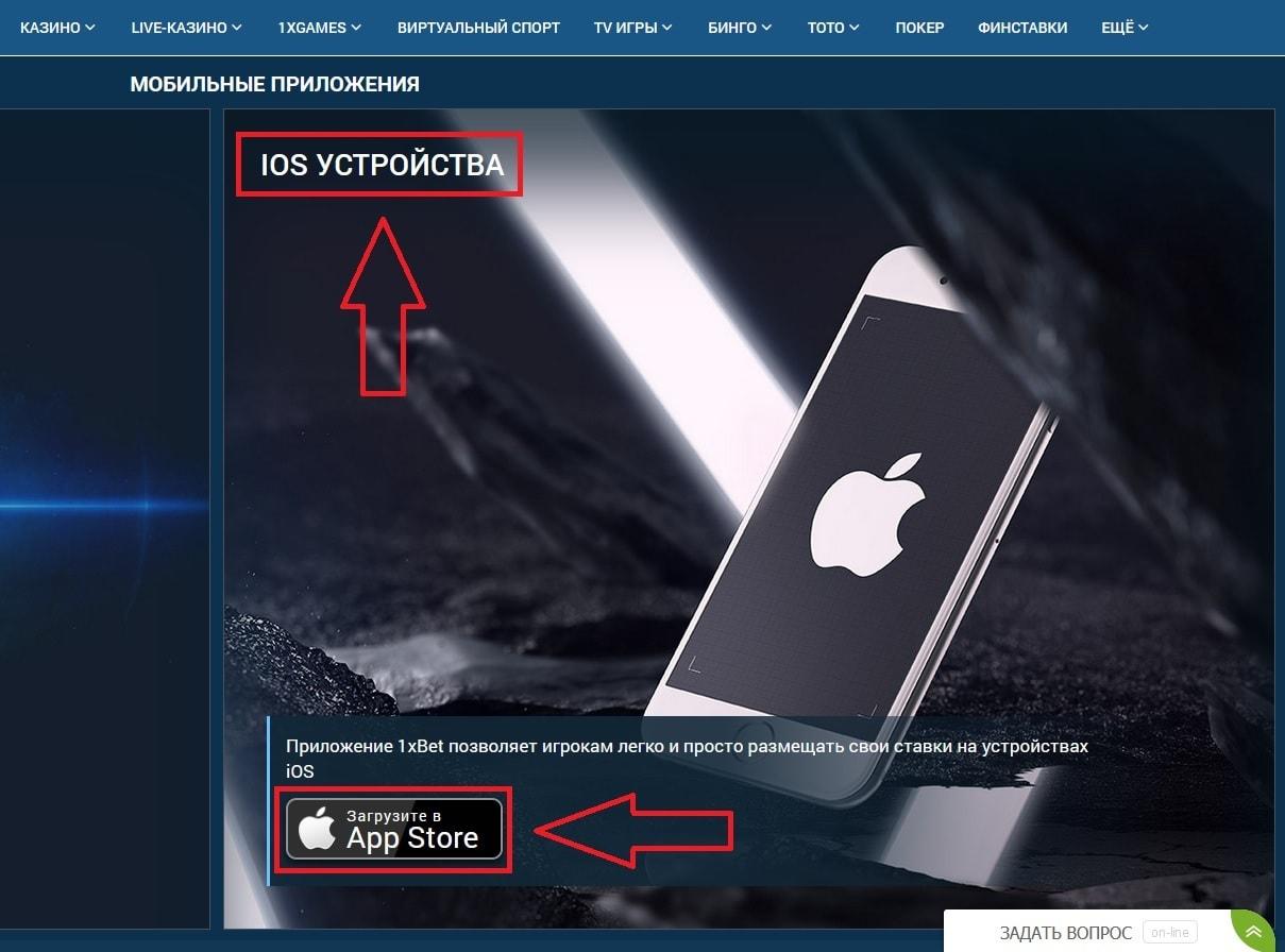 приложение 1хБет для iOS устройства