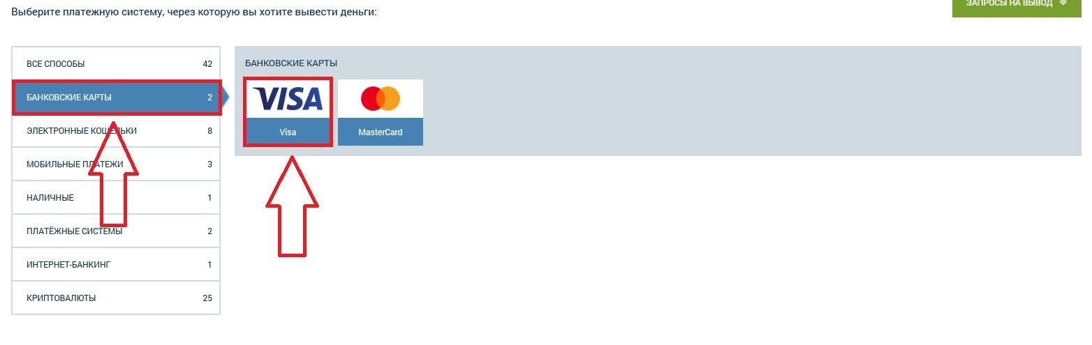вывод выигрышей в 1хБет на банковску карту Visa
